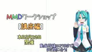 MMDワークショップ【講座編】本日より開催です!