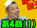 【Aimingフェス2015】ポイント争奪ガチバトル!第4回(1)【完全版】