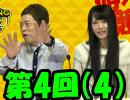 【Aimingフェス2015】ポイント争奪ガチバトル!第4回(4)【完全版】