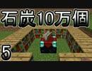【ゆっくり実況】とりあえず石炭10万個集めるマインクラフト#5【Minecraft】