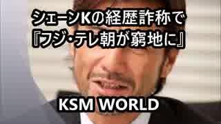 【KSM】シェーンKの経歴詐称で『フジ・テ