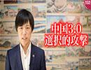 中国4.0 暴発する中華帝国