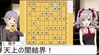 神崎蘭子さんの将棋グリモワール 第1局