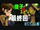 【XCOM2】律子vsエイリアン 最終回 Aパート【嘘m@s】