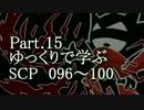 ゆっくりで学ぶSCP 096~100 【Part.15】