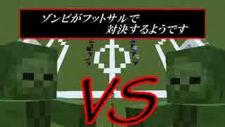 【Minecraft】 ゾンビがフットサルで対決