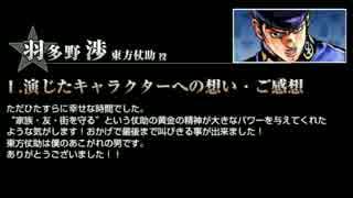 【ジョジョEoH】名言ボイス集 Part4【第4