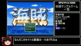RPGツクール2000_サンプルゲーム『海賊』RTA_1時間25分58秒_Part1/3