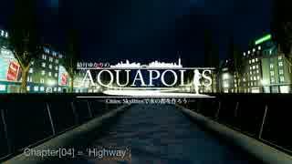 結月ゆかりのAQUAPOLIS -Cities:Skylinesで水の都を作ろう- Chapter[04]='Highway';
