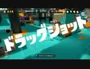 【ゆっくり解説】甲子園一のスクイックリンα使いの解説講座 part3