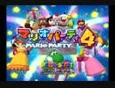 ゲーキュウのマリオパーティーシリーズを駄弁りながら実況プレイpart1