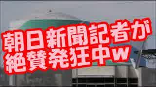 日本政府機関、ついに朝日新聞を取材禁止