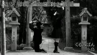 【くるみぱんと小鳥】結ンデ開イテ羅刹ト骸 踊ってみた