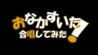 【総勢138人】 おなかすいた 【合唱してみた!】