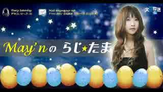 May'nの らじ☆たま 第326回【2016.03.20 O