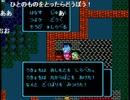 【うきょち】ドラゴンクエストIII Part.2 (2/8)