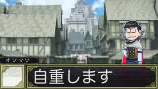 【卓ゲ松さん】おそ松クエスト 3-1【S.W2