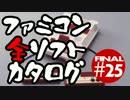 【リマスター版】ファミコン全ソフトカタログ #25