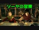 【Skyrim】ソーヤの冒険 旅立ち編5【ゆっくり実況】