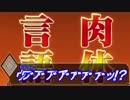 【南瓜頭のTRPG】Episode1-2「戦闘_C-team」【LHTRPG】