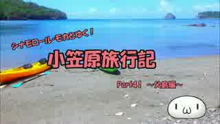 【ゆっくり】小笠原旅行記 Part41(前編) ~父島編~ シーカヤックその2