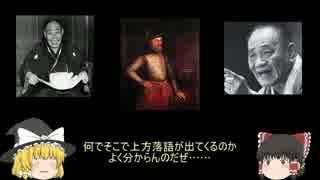 【ゆっくりが語る歴史】薔薇戦争・人物編
