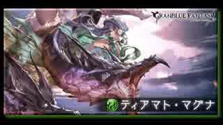 【グラブル】vs. マグナボス6戦 BGM集