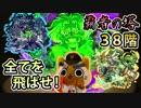 【モンスト実況】マーリン×クシ零×PC-G3で全てを飛ばせ!【覇者塔38階】