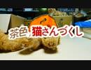 【猫アニソン】鋼の錬金術師OP READY STEADY GO【マンチカンズ】