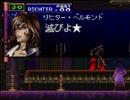 【チートバグ】バグ魔城ドラキュラX 月下の夜想曲 1