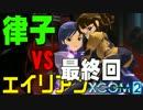 【XCOM2】律子vsエイリアン 最終回 Bパート【嘘m@s】