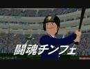 【替え歌パカソン】闘魂チンフェ #giants #kyojin