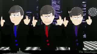 【MMDおそ松さん】長男、次男、四男でシェ
