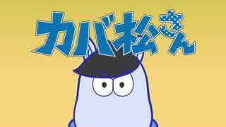【手描き】カバ松さん【おそ松さん】
