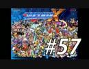 【ロックマンX】シリーズ完走してやんよ! #57【実況】