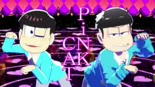 【MMDおそ松さん】110松PiNK CAT