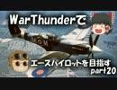 【PS4】WarThunderでエースパイロットを目指すpart20【ゆっくり実況】