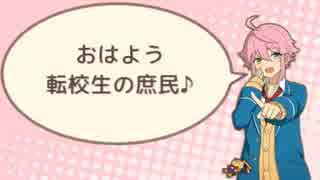 【あんスタ】ボクはお坊ちゃまっ♪【音MAD】