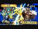碧【戦国大戦】大ふへん者 vs 風林火山【正二位昇格戦】#050