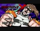 悪魔城プロデュサX 血の輪廻 STAGE 6 『悪夢 再び』