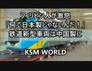 フィリピン人激怒「何で日本製じゃないんだ!」鉄道新型車両は中国製に