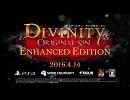 『ディヴィニティ:オリジナル・シン エンハンスド・エディション』PV