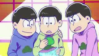 チョロ松の就職祝い【プレゼント3分耐久】