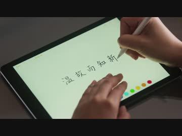 Apple Pencilによる手書き入力