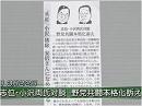 【政治】補欠選挙と野党再編、世論の反応は?[桜H28/3/22]