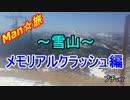 Man☆旅! ~雪山メモリアルクラッシュ編~