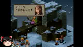 PSゲームをまったりプレイ[FFT]Part9