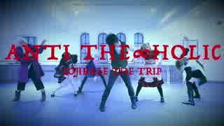 【COJIRASE THE TRIP】ANTI THE∞HOLiC 踊ってみた【オリジナル振り付け】