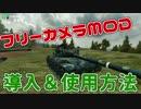【WoT】フリーカメラmodの導入&使用方法