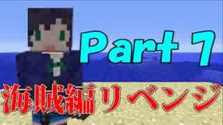 【Minecraft】ギスギスクラフト海賊編リベンジpart7【マルチ実況プレイ】